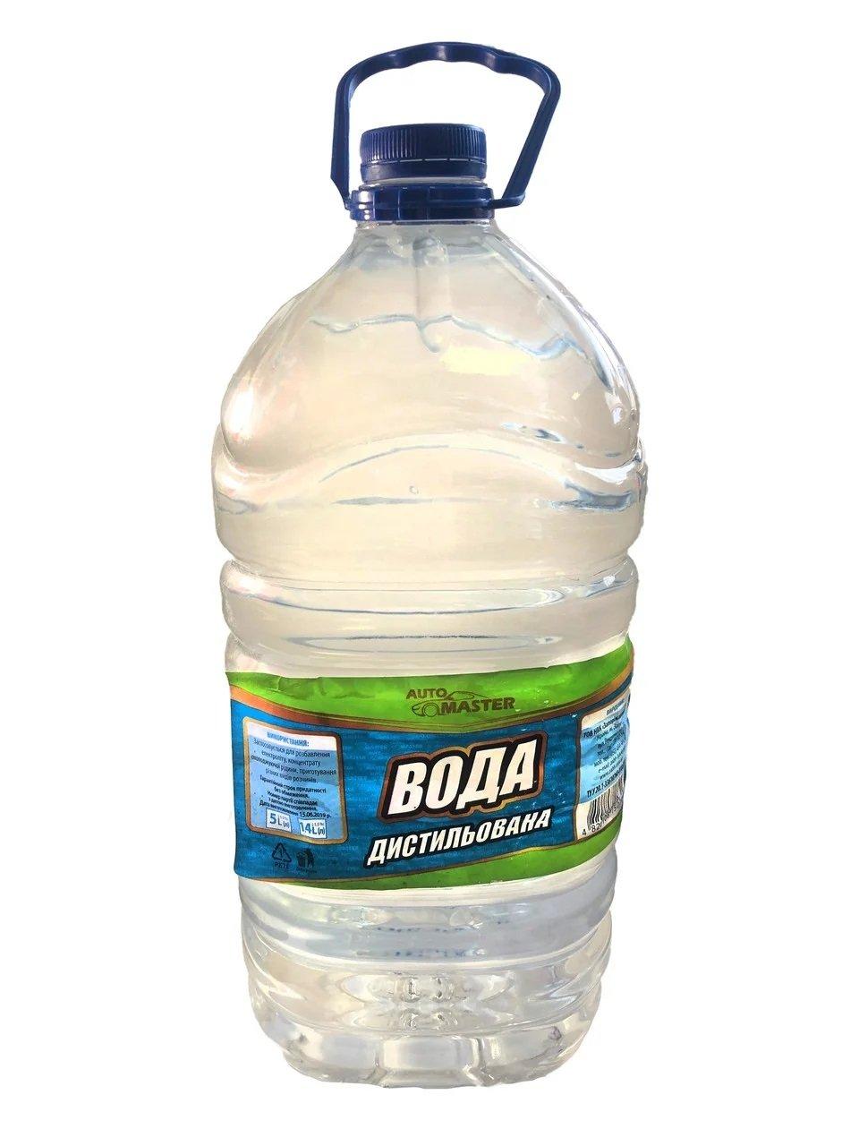 Вода дистиллированная AutoMaster 5л