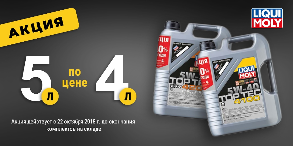 LiquiMoly - 5 литров