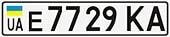 Первые номера авто Украины для физических лиц