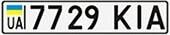 Первые номера авто Украины для юридических лиц