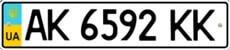Номера на авто Украины 2004-2015 года